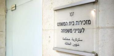בית משפט לענייני משפחה / צילום: איל פישר