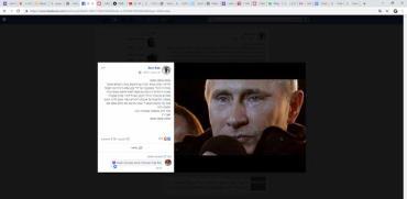 התמונה של פוטין הדומע שלקוחה מנאום הניצחון שלו בבחירות לנשיאות / צילום מסך מפסייבוק