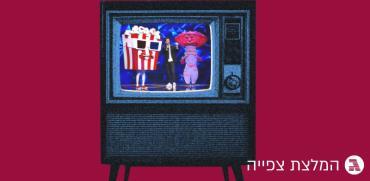 פריים מתוך התוכנית הזמר במסכה / צילום: באדיבות התוכנית