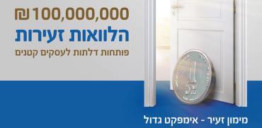 """הקמפיין של עמותת """"קורת"""" ו""""באים בטוב"""" / עיבוד: גלובס"""