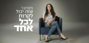 """קמפיין משרד הבריאות / צילום: יח""""צ"""