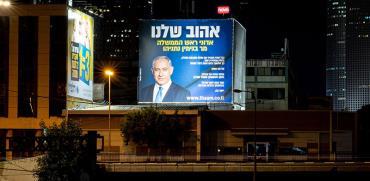 """הכיתוב """"אהוב שלנו"""" על גבי שלט מהקמפיין האנונימי להאדרת בנימין נתניהו / צילום: גלובס"""
