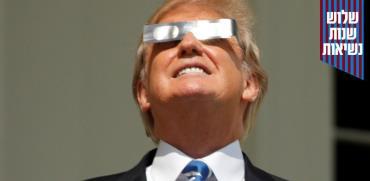 טראמפ מתבונן על ליקוי חמה / צילום: רויטרס