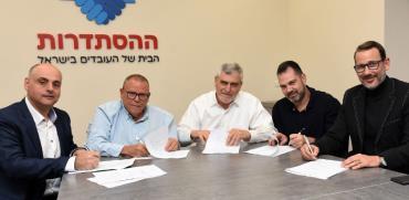 חתימת הסכם קיבוצי בבנק הפועלים / צילום: אגף הדוברות בהסתדרות
