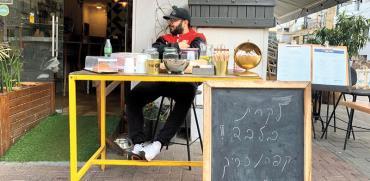 בתי קפה בישראל נפתחו רק לשירותי טייק אווי / צילום: שני אשכנזי, גלובס