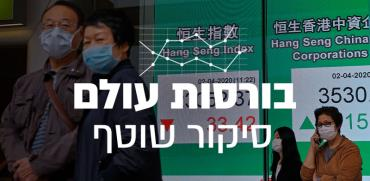 בורסת הונג קונג / צילום: Kin Cheung, Associated Press