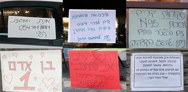 שלטים של עסקים בימי קורונה / צילום: גלובס