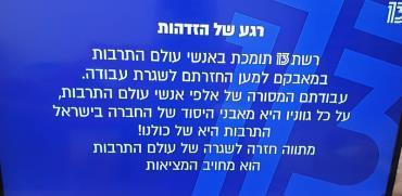 """הודעת רשת 13 / צילום: יח""""צ"""
