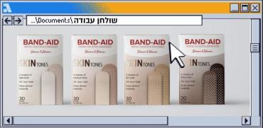 """הפלסתרים החדשים של Band-Aid / איור: יח""""צ"""