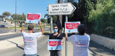 מחאת עובדי ענף התיירות / צילום: זיו לכיש