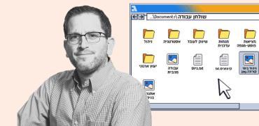 """אמיר אורעד מנכ""""ל סייסנס / צילום: יח""""צ"""