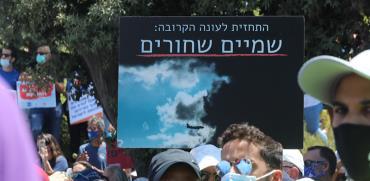 הפגנת עובדי ענף התיירות מול משרד האוצר / צילום: יוסי זמיר