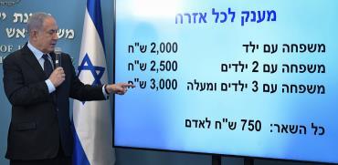 """ראש הממשלה בנימין נתניהו מציג את תוכנית המענקים / צילום: קובי גדעון, לע""""מ"""