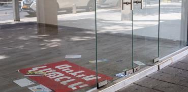 """שלט """"להשכרה"""" מונח על רצפת עסק שסגר. המשבר הכלכלי גרם לעסקים רבים לפשוט רגל / צילום: כדיה לוי, גלובס"""
