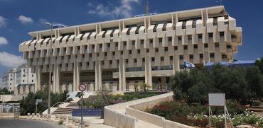 בנק ישראל / צילום: shutterstock, שאטרסטוק