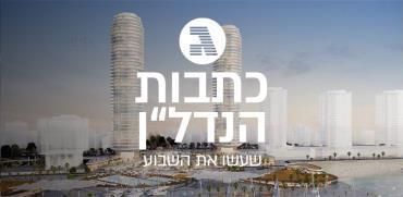"""שני מגדלי מגורים בכיכר אתרים - כתבות הנדל""""ן שעשו את השבוע / הדמיה: JTLV, יח""""צ"""
