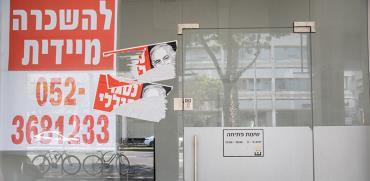 עסק שקרס תחת המשבר הכלכלי. סגר סבב ב' / צילום: כדיה לוי, גלובס