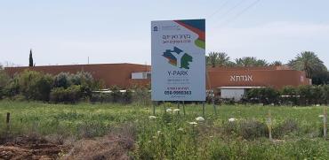 האזור המתוכנן לבניית מרכז העסקים יואב / צילום: מועצה אזורית יואב
