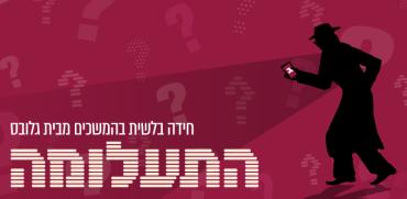 התעלומה / עיצוב: אפרת לוי, גלובס