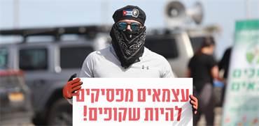 מחאת עצמאים  / צילום: שלומי יוסף, גלובס