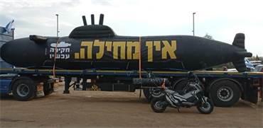 מייצג מחאה בקריאה לפתיחת ועדת חקירה בפרשת הצוללות / צילום: חקירה עכשיו