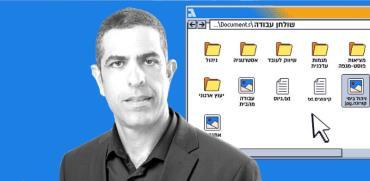 פרופ' אסף אברהמי / צילום: ינאי יחיאל