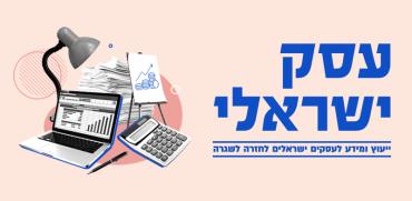 עסק ישראלי / צילום: גלובס