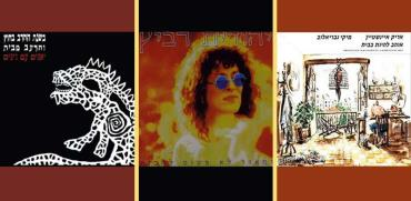 מוזיקה לימי קורונה / צילום: עטיפות האלבומים