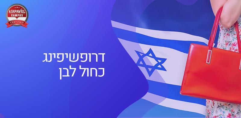 קורס דרופשיפינג כחול לבן הראשון מסוגו בישראל