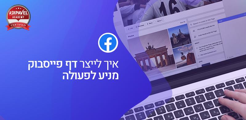 פאבל פייסבוק