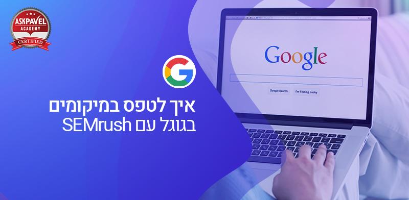 פאבל גוגל