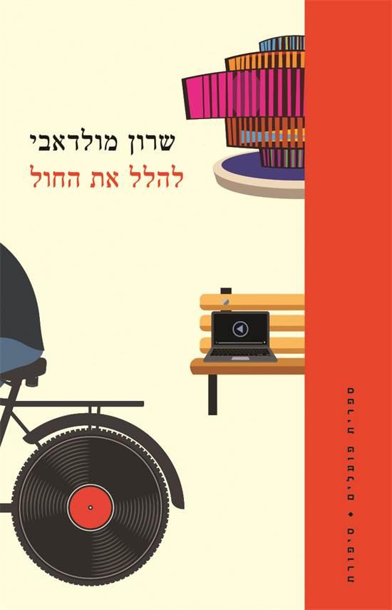 """ספר """"להלל את החול"""" של שרון מולדאבי / צילום: אלעד אקרמן"""