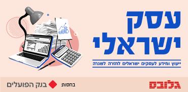 עסק ישראלי קידום