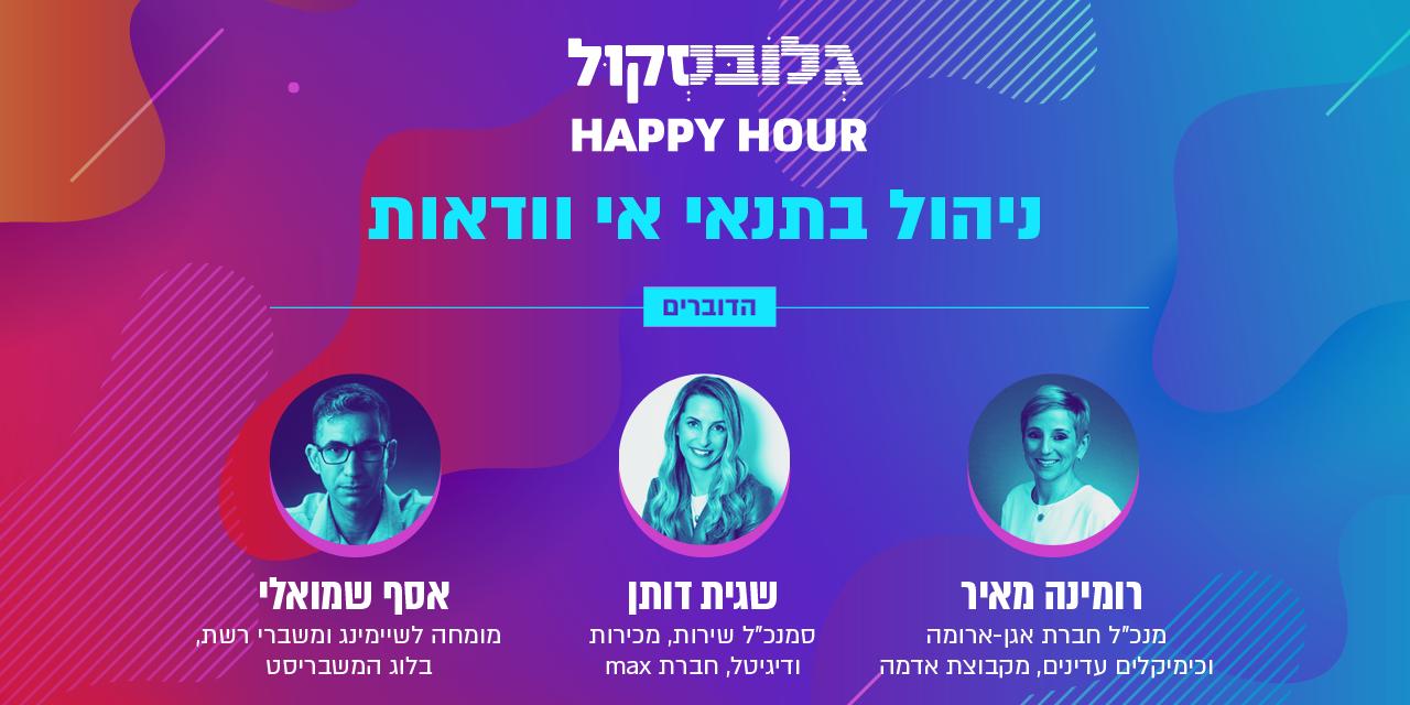 """Happy Hour - הרצאה בנושא """"ניהול בתנאי אי וודאות"""""""