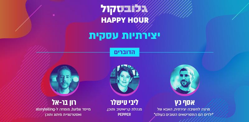 """Happy Hour - הרצאה בנושא """"יצירתיות עסקית"""""""
