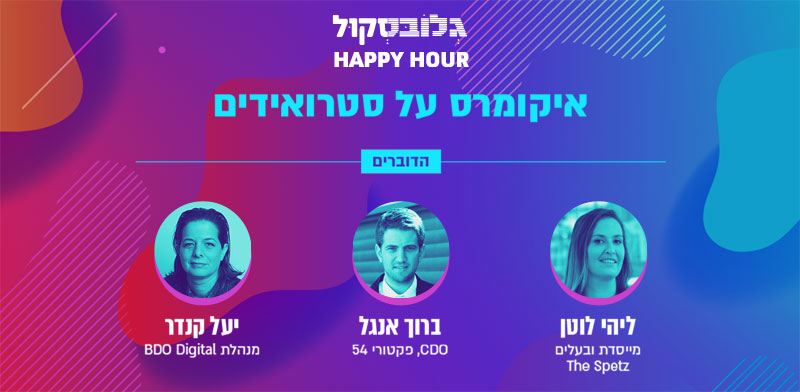 הרצאה ראשונה בסדרת Happy Hour של גלובסקול