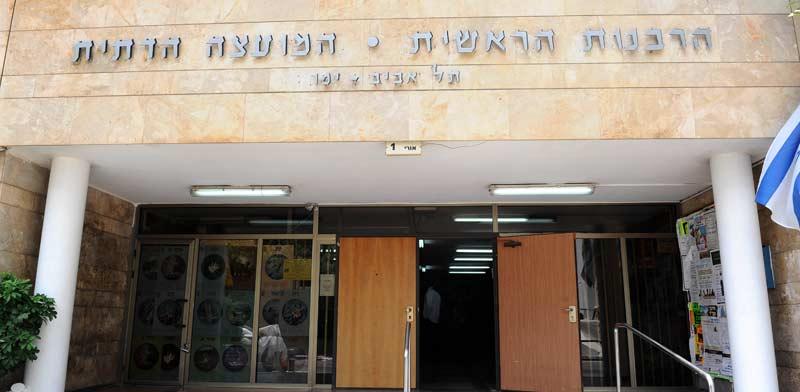 הרבנות הראשית תל אביב  יפו / צילום: תמר מצפי
