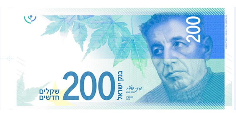 """שטר 200 ש""""ח / צילום: מתוך אתר בנק ישראל"""