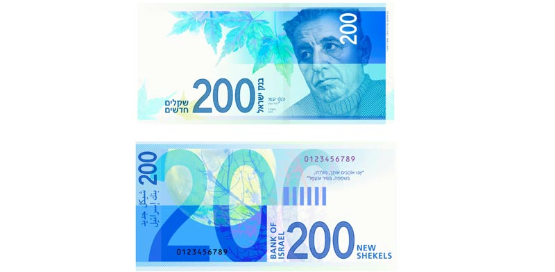 new NIS 200 bill