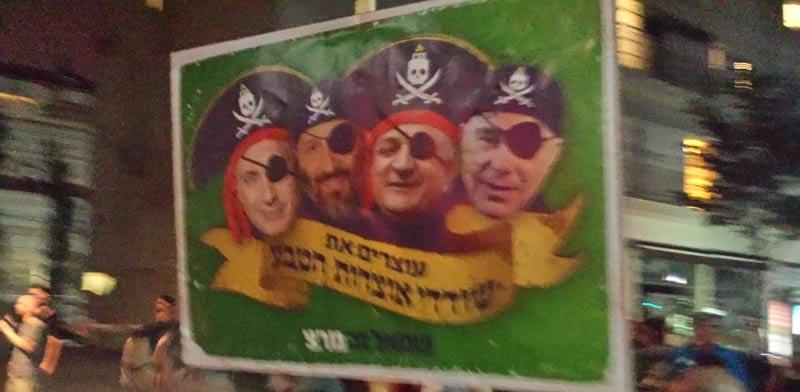 מרצ בהפגנה על מתווה הגז / צילום: מרצ