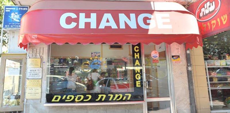 change / צילום: תמר מצפי