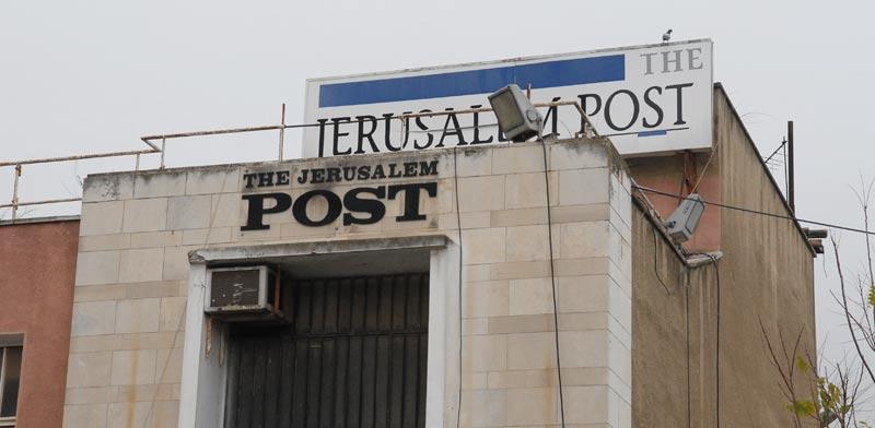 בנין ג'רוזלם פוסט בירושלים / צילום: איל יצהר