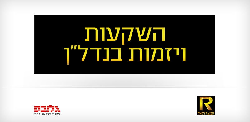 לוגו קבוצת רפאל