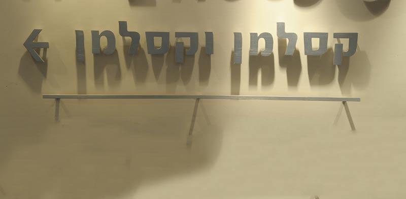 משרדי קסלמן וקסלמן / צילום: איל יצהר