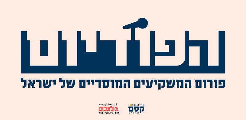 הפודיום / קרדיט: גלובס