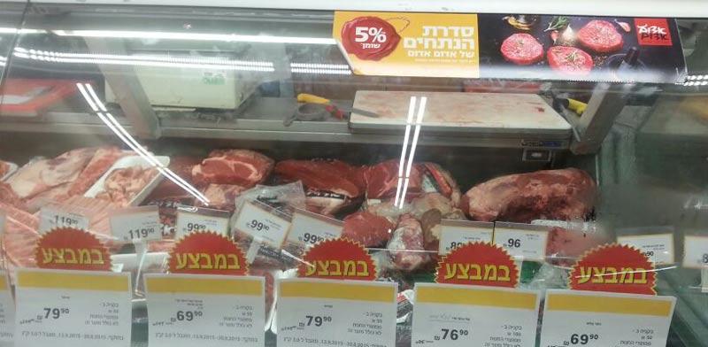 מחירי בשר/צילום: אילנית חיות