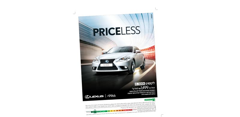 פרסום רכב בעיתון /צילום: יחצ