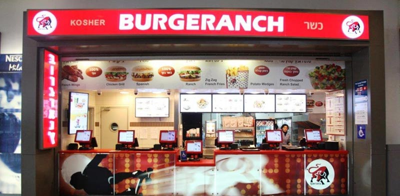 Burgeranch, Ben Gurion Airport branch