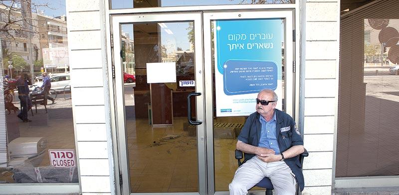 """סניף בנק לאומי בת""""א שנסגר לאחרונה / צילום: שלומי יוסף"""