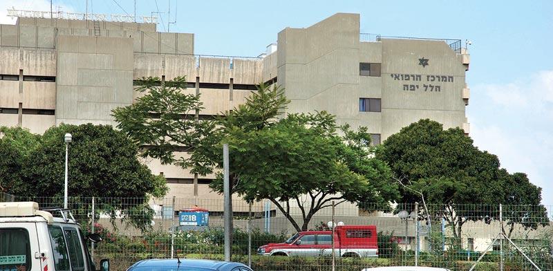 בית חולים הלל יפה / צילום: תמר מצפי